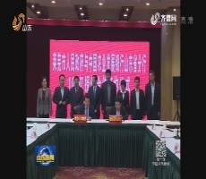 农发行山东省分行与莱芜市签署100亿元授信合作协议