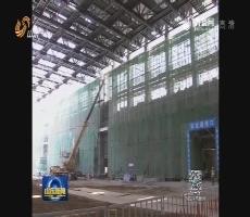 全球最大摄影棚在青岛西海岸新区封顶