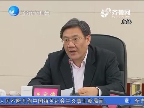 济南市31个重点项目集中开工