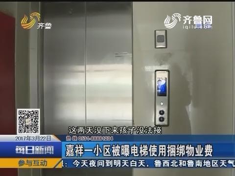 嘉祥一小区被曝电梯使用捆绑物业费