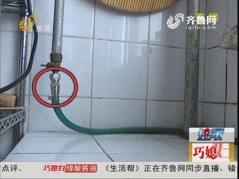 潍坊:上门推销保安阀 200元打水漂?