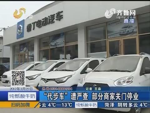 济南:查处代步车 双方僵持3小时
