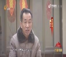 """20170322《齐鲁先锋》:党员风采·共筑中国梦 党员争先锋 爱""""管闲事""""的黄承友"""