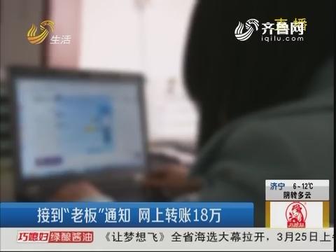 """潍坊:接到""""老板""""通知 网上转账18万"""