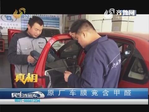 【真相】临沂:原厂车膜竟含甲醛