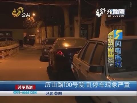 【闪电连线】济南:历山路100号院 乱停车现象严重