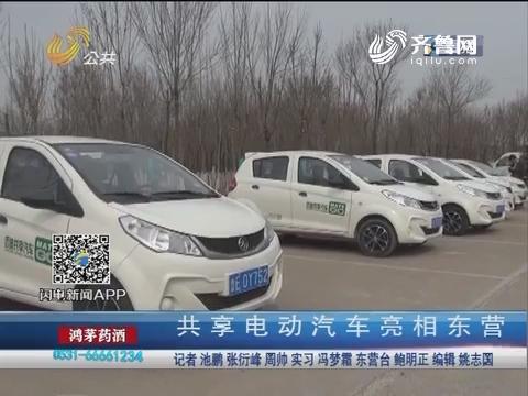 共享电动汽车亮相东营
