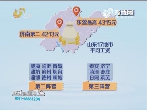 山东省2016年平均工资出炉 你达标了吗?