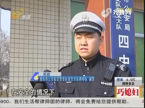 潍坊:男子双腿受伤 三地交警接力送医