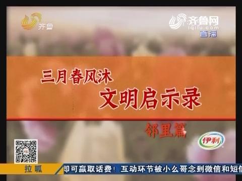 【爱演道】三月春风沐 文明启示录——邻里篇