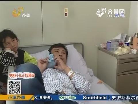 滨州:尿毒症患者6000元救命钱被偷