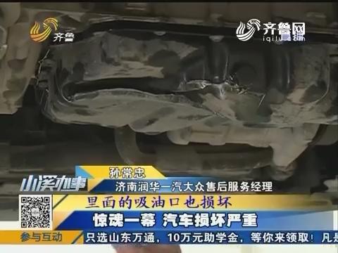 济南:惊魂一幕 汽车损坏严重