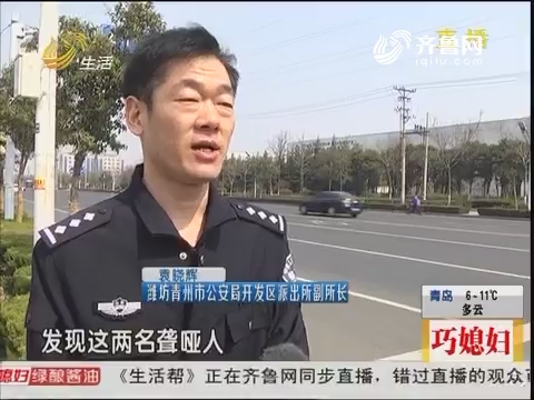 """潍坊:偷小孩被抓?视频传遍""""朋友圈""""!"""