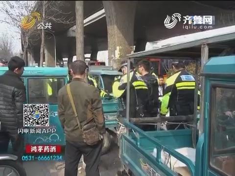 济南严查机动三 四轮车 58人被拘