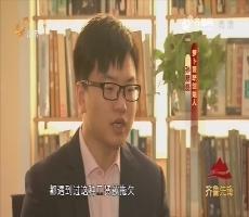 20170323《齐鲁先锋》:党员风采·青春光彩 孙朋磊——追梦创业路