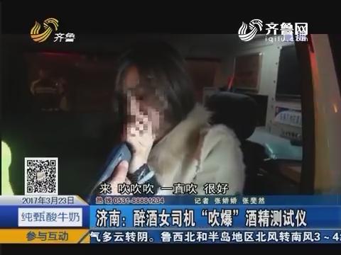 """济南:醉酒女司机""""吹爆""""酒精测试仪"""