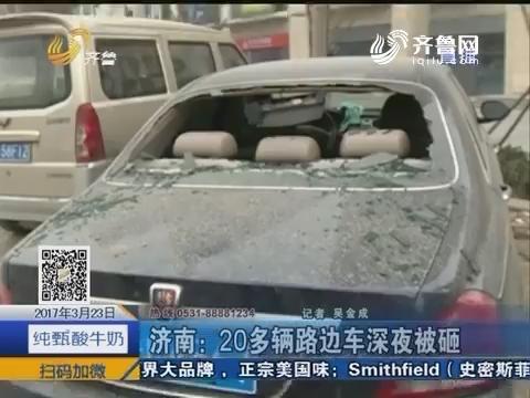 济南:20多辆路边车深夜被砸