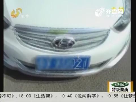 潍坊:酒驾被罚 变造号牌上路