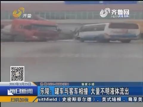 乐陵:罐车与客车相撞 大量不明液体流出