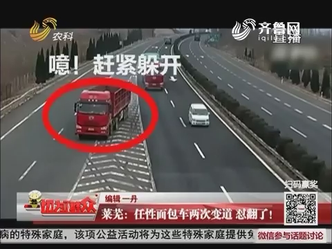 莱芜:任性面包车两次变道 怼翻了!