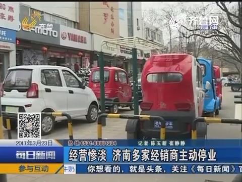 济南:低速电动车之惑 是否该一禁了之?