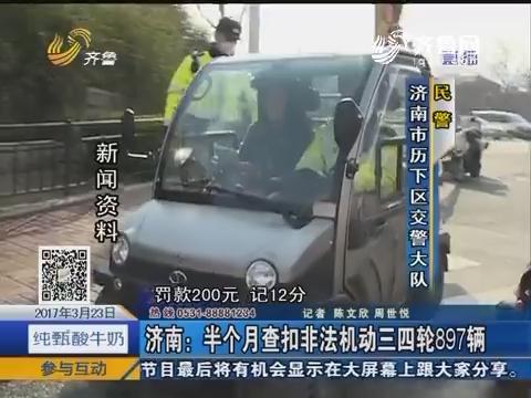 济南:半个月查扣非法机动三四轮897辆