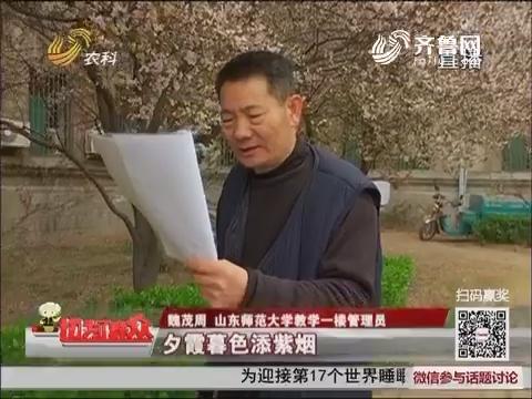 """济南:山师校园里的楼管""""扫地僧"""""""
