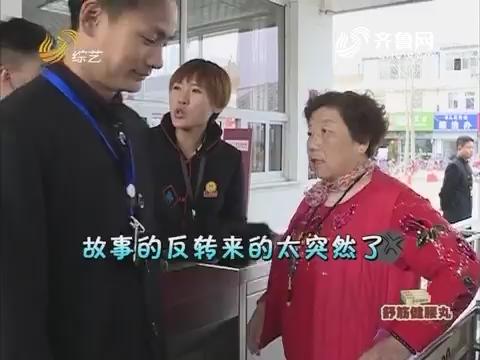 当红不让:崔璀检票再遇棘手状况 霸道游客一言不合就动手