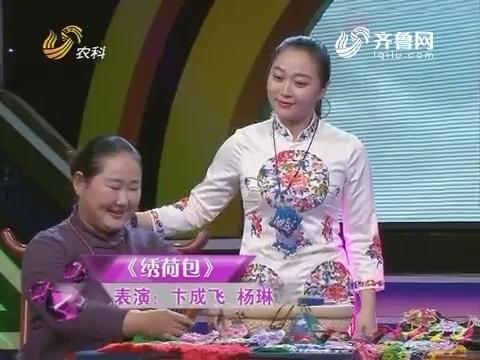 中国村花:你有才来我有歌 舞台唱出姐妹情