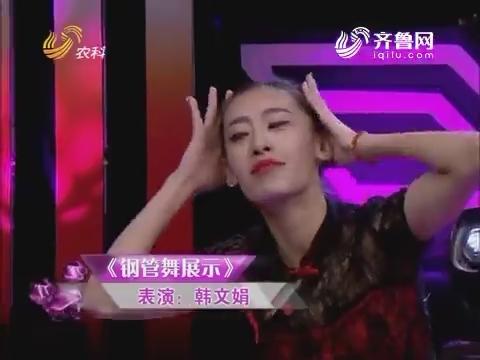 中国村花:钢管舞台评委主持竞展风采 济南村花遭遇强劲对手