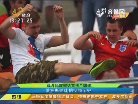 【闪电速递】战斗民族喊话英格兰球迷 俄罗斯球迷拍视频示好