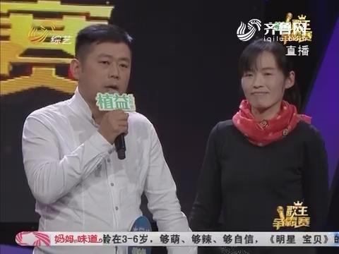 歌王争霸赛:李国华演唱歌曲《一路上有你》意志力感动全场观众