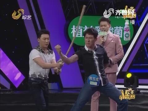 歌王争霸赛:赛场疯子韩玉成演唱《中国人》