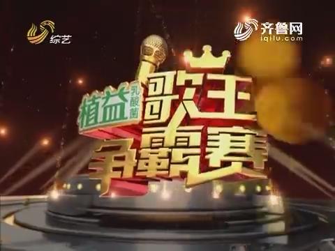20170323《歌王争霸赛》:赛场疯子韩玉成演唱《中国人》