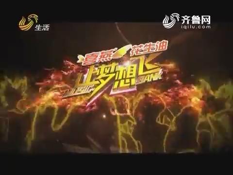 20170323《让梦想飞》:金嗓大凤爆猛料 评委杨波受惊吓