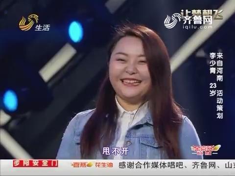 让梦想飞:金嗓大凤爆猛料 评委杨波受惊吓