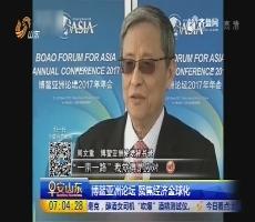博鳌亚洲论坛 聚焦经济全球化