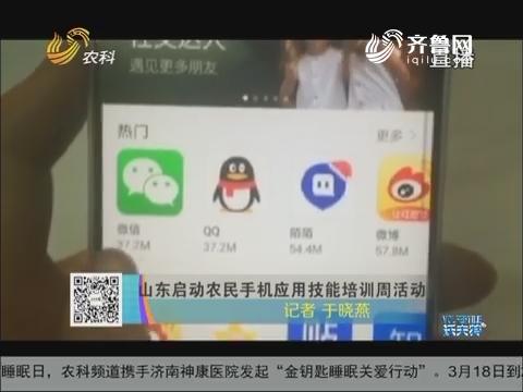 山东启动农民手机应用技能培训周活动