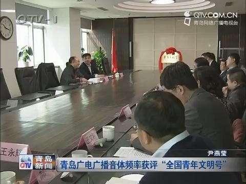 """青岛广电广播音体频率获评""""全国青年文明号"""""""