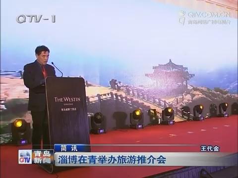 【简讯】淄博在青举办旅游推介会