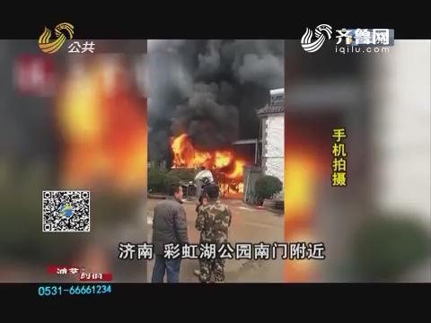 济南彩虹湖公园一仓库突发大火