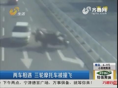【百姓说理】潍坊:两车相遇 三轮摩托车被撞飞