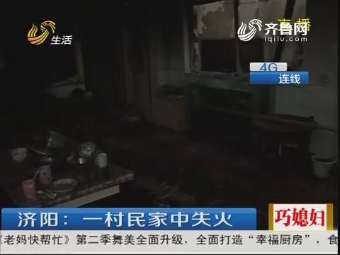 【4G连线】济阳:一村民家中失火