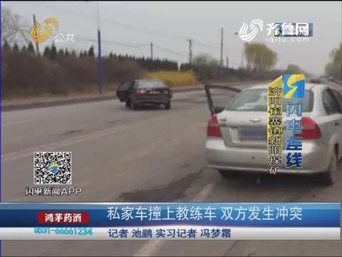 【闪电连线】济阳:私家车撞上教练车 双方发生冲突