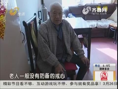 """青岛:九旬老人在家""""不速之客""""登门"""