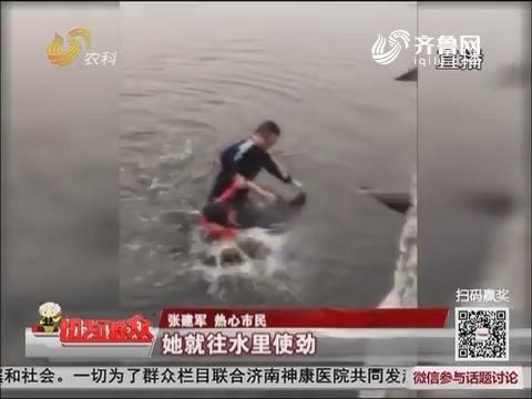 济宁:想不开?女子跳湖被救接着跳