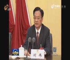 山东省政协十一届常委会第二十五次会议闭幕