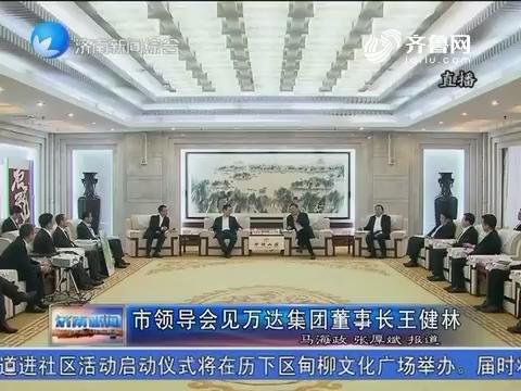 济南市领导会见万达集团董事长王健林