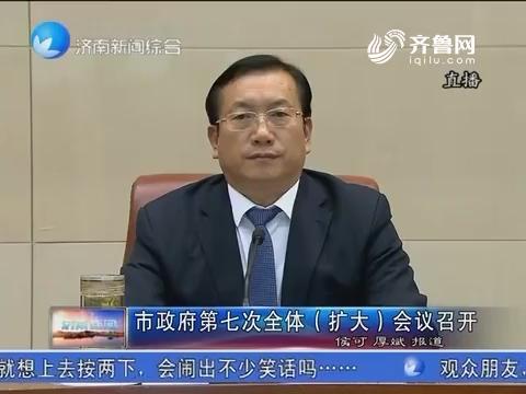 济南市政府第七次全体(扩大)会议召开