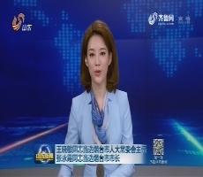 王晓敏同志当选烟台市人大常委会主任 张永霞同志当选烟台市市长